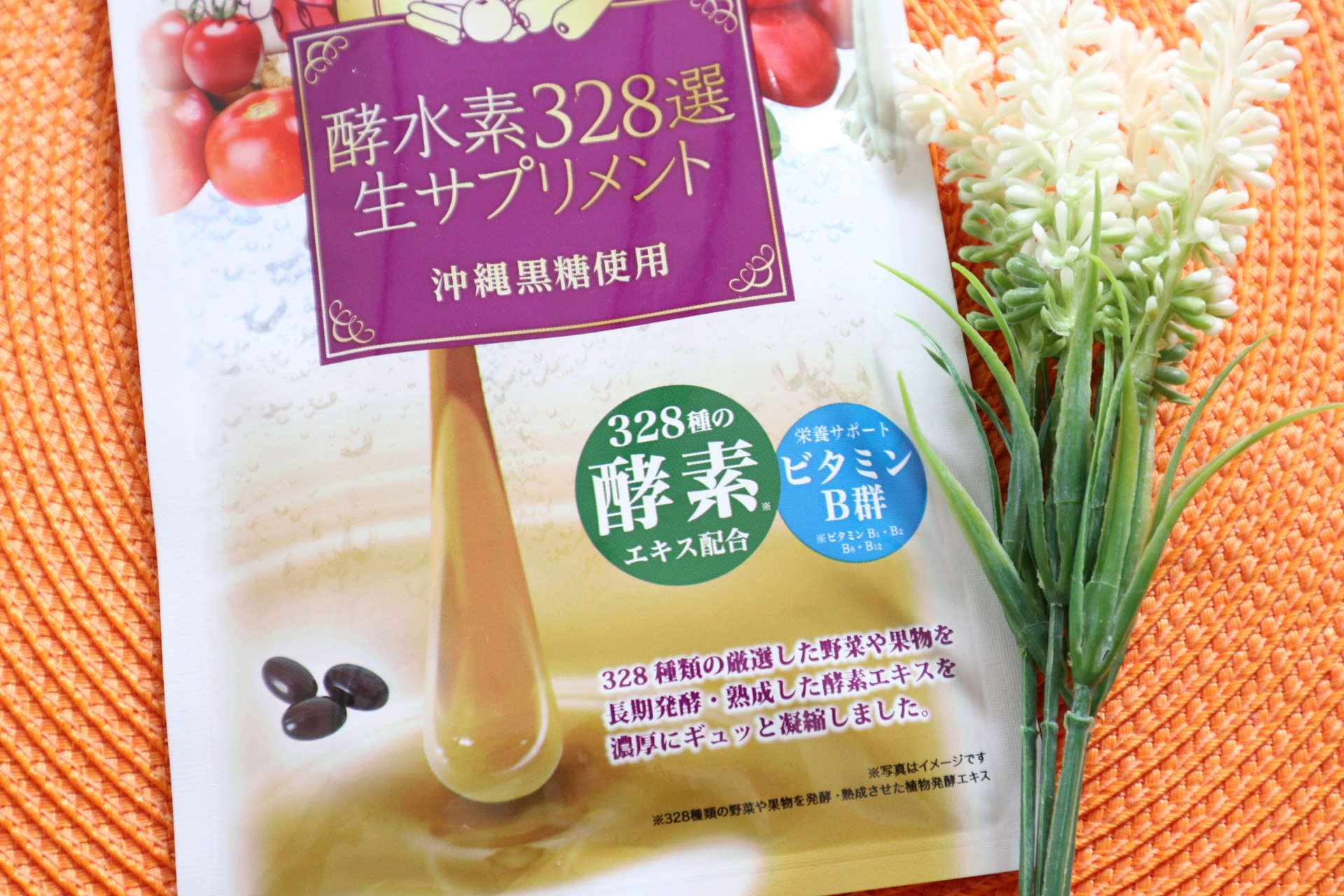 酵水素328選生酵素 口コミ